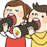 恵方巻きの方角といつ始まったのか、黙って食べる理由は何?