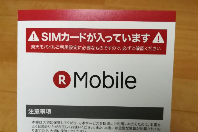 楽天モバイル SIMカードパッケージ