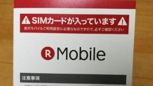 格安SIMで楽天モバイルを選んだ3つの理由と使った感想