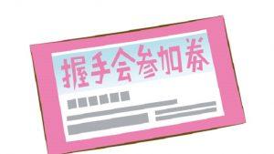 欅坂46の個別握手会の流れや時間、初めて行く時の注意点の解説