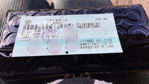 青春18きっぷで大阪に行ってきた感想 時間があれば絶対お得!