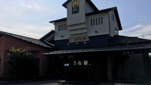 岐阜で美味しいうなぎを食べるなら、八百津『うな好』に行くべし!