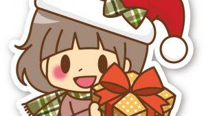 クリスマスプレゼントで中学生の彼女に人気の物、相場や渡し方は?