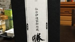 仙台の日本酒『勝山ー伝ー』、香りも味も最高に美味しい!