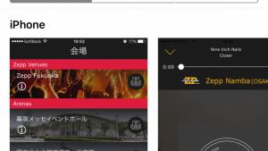 『RealLive in JAPAN』アプリで簡単にLive気分が味わえる!