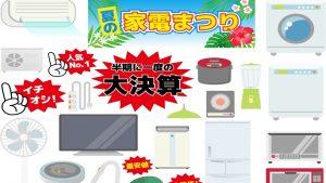 家電の買い時は決算時期、冷蔵庫や洗濯機について解説